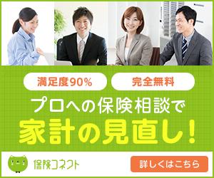 満足度90% 完全無料 プロへの保険相談で家計の見直しは保険コネクトへ